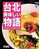 台北美味しい物語―小さな食堂で食べる気取らない品々 (Taiwan通 (5))