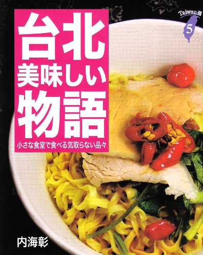台北美味しい物語―小さな食堂で食べる気取らない品々 (Taiwan通 (5))の詳細を見る