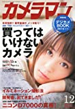 カメラマン 2010年 12月号 [雑誌]