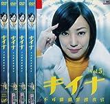 キイナ~不可能犯罪捜査官~ [レンタル落ち] (全5巻) [マーケットプレイス DVDセット商品]