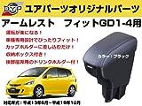 アームレスト フィットGD1-4(H13/6~H19/10) DYPユアパーツオリジナル
