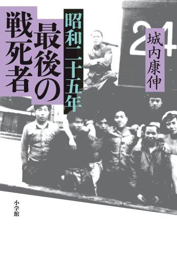 昭和二十五年 最後の戦死者の詳細を見る