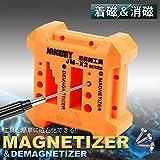 【 コンパク ト 】 着 磁 ・ 脱 磁 便利 プロ マグネタイザー 簡単 ( オレンジ ) SD-JM-X2