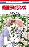 純愛ラビリンス 第7巻 (花とゆめCOMICS)