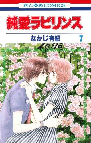 純愛ラビリンス 第7巻 (花とゆめCOMICS)の詳細を見る