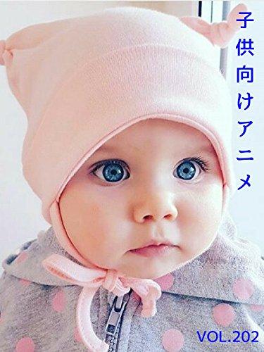子供向けアニメ VOL. 202