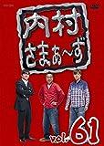 内村さまぁ~ず vol.61[DVD]