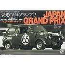 1/32 オーナーズクラブシリーズ No.41 '67 ホンダN360 レ-シング