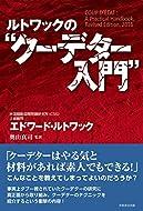 エドワード・ルトワック (著), 奥山 真司 (翻訳)新品: ¥ 2,700