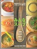 みんなスープ―和洋中エスニックの人気シェフに教わる (Magazine House mook)