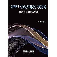 【詳説】うねり取り実践 ~株式売買記録と解説~