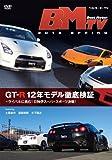 ベストモーターTV 2012 Spring ~GT-R12年モデル徹底検証~[DVD]