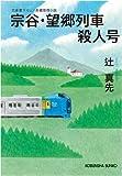 宗谷・望郷列車殺人号 (光文社文庫)