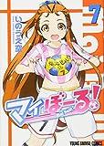 マイぼーる! 7 (ジェッツコミックス)