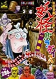 妖怪パラダイス (2) 一番病 アイランドコミックスPRIMO