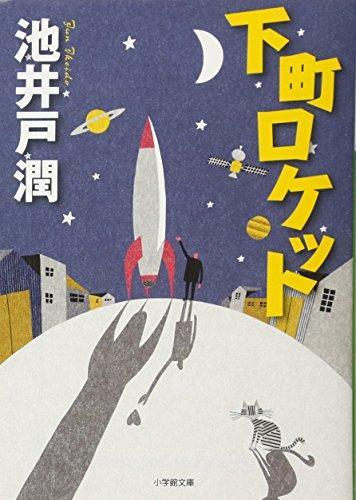 下町ロケット (小学館文庫) -