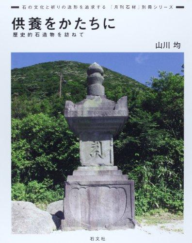 供養をかたちに―歴史的石造物を訪ねて (「月刊石材」別冊シリーズ)