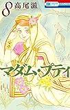 マダム・プティ 8 (花とゆめコミックス)