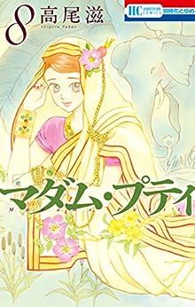 マダム・プティ 第01-08巻 [Madame Petit vol 01-08]