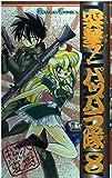 突撃!パッパラ隊 8 (ガンガンコミックス)