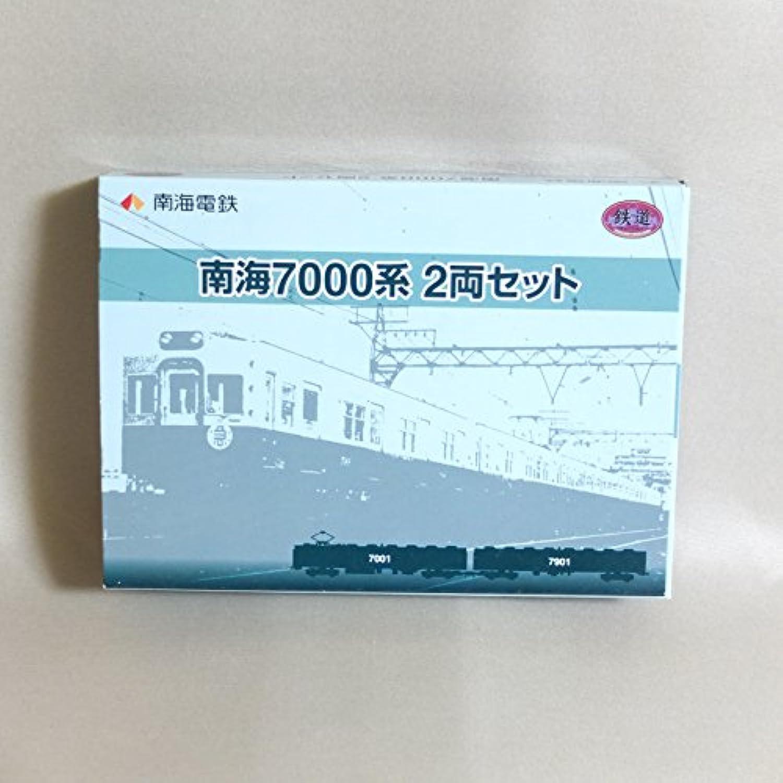 トミーテック【鉄道コレクション】 南海7000系 2両セット