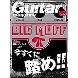 ギター・マガジン 2017年11月号
