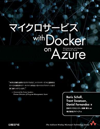 マイクロサービス with Docker on Azureの電子書籍なら自炊の森-秋葉2号店