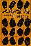 人間慕情―滋賀の100人 (下)