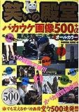 笑いの殿堂バカウケ画像500+α—誰でも笑えるオバカ画像 (SAKURA・MOOK 42)