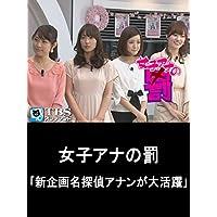 女子アナの罰 #33「新企画名探偵アナンが大活躍」【TBSオンデマンド】