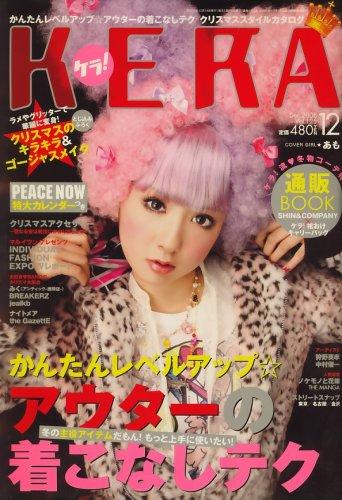KERA ! (ケラ) 2008年 12月号 [雑誌]の詳細を見る