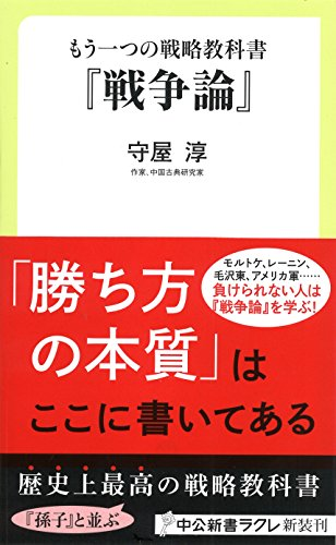 もう一つの戦略教科書 - 『戦争論』 (中公新書ラクレ 588)