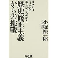 歴史修正主義からの挑戰―日本人は「日本」を取り戻せるのか?