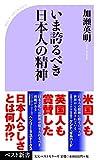 いま誇るべき日本人の精神 (ベスト新書) 画像