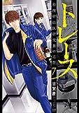トレース -科捜研法医研究員の追想- コミック 1-7巻セット