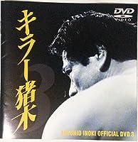 キラー猪木 DVD.3