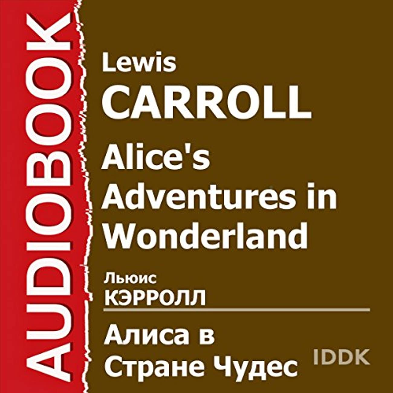 立方体ハント花弁Alice's Adventures in Wonderland [Russian Edition]