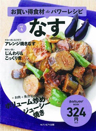 お買い得食材deパワーレシピ vol.4なす