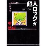 超人ロック (8) (ビブロスコミック文庫)
