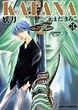 KATANA (3) 妖刀 (あすかコミックスDX)