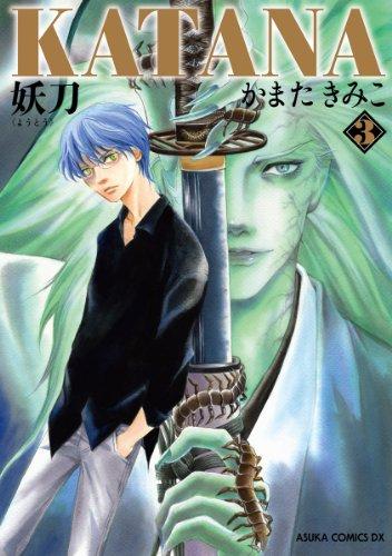 KATANA (3) 妖刀 (あすかコミックスDX)の詳細を見る
