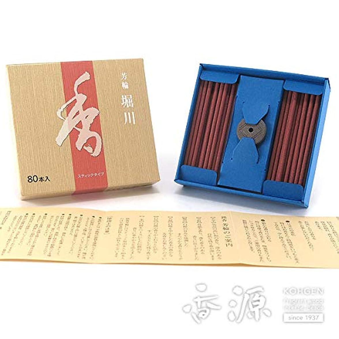 印をつける圧縮されたブラザー松栄堂のお香 芳輪堀川 ST徳用80本入 簡易香立付 #210224
