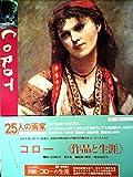 25人の画家〈第3巻〉コロー―現代世界美術全集 (1981年)
