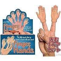 【Finger Hands】ドッキリにも使える?指から生える手のおもちゃ!フィンガーハンドセット/仮装/コスプレ/パーティ/ハロウィンなどにおすすめ?