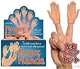 【Finger Hands】ドッキリにも使える?指から生える手のおもちゃ!フィンガーハンドセット/仮装/コスプレ/パーティ/ハロウィンなどにおすすめ♪