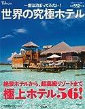 一度は泊まってみたい! 世界の究極ホテル (TJMOOK)