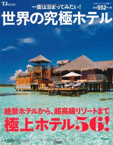 一度は泊まってみたい! 世界の究極ホテル (TJMOOK)の詳細を見る