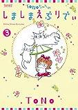 TONOちゃんのしましまえぶりでぃ3 (Nemuki+コミックス)
