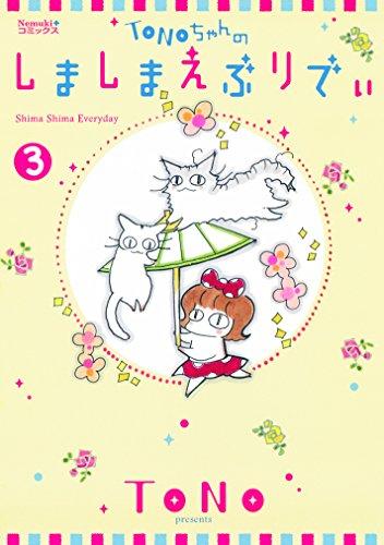 TONOちゃんのしましまえぶりでぃ3 (Nemuki+コミックス)の詳細を見る