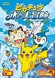 ポケットモンスター ダイヤモンド・パール ピカチュウ 氷の大冒険 [DVD]